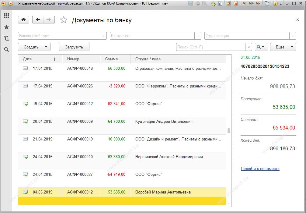 Внедрение 1с для небольшой фирмы обновление конфигурации 1с 8.3 бухгалтерия предприятия 3.0 из файла